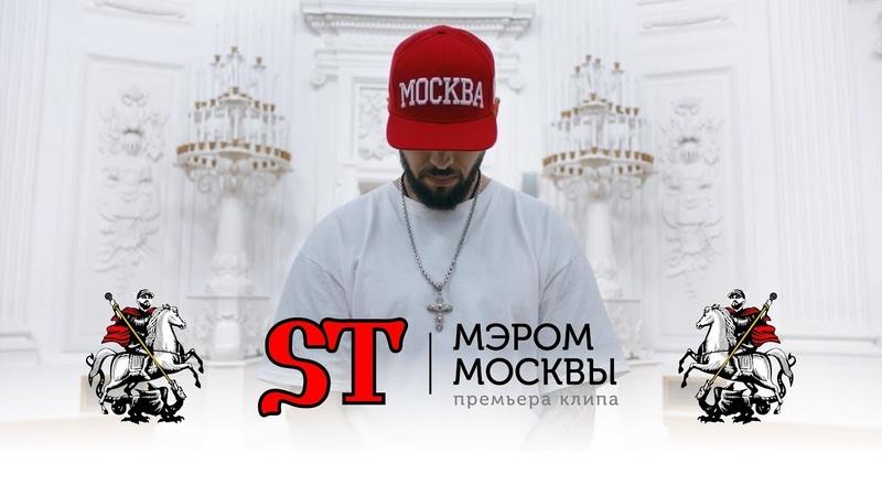 ST - Мэром Москвы (Премьера клипа, 2018)