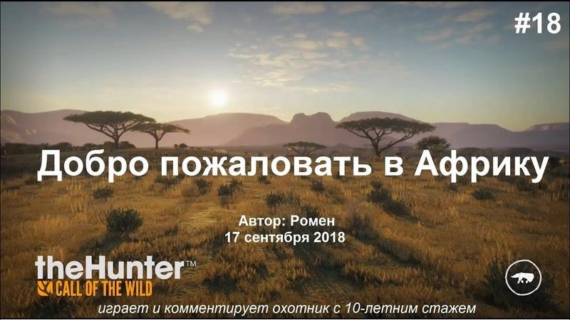 Добро пожаловать в Африку в theHunter Call of the Wild