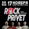 17.11.19 | ROCK PRIVET | SK Bar