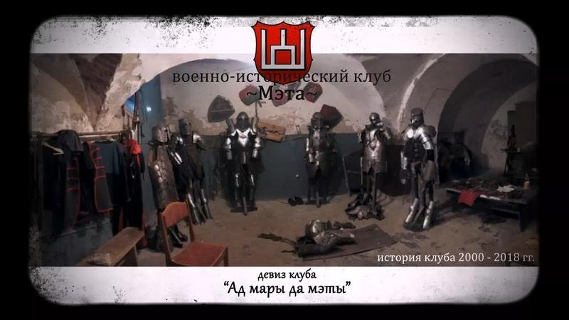 Память о военно-историческом клубе Мэта (Новогрудок) - 2018 год