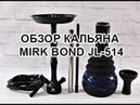 Краткий обзор кальяна MIRK Bond JL-514
