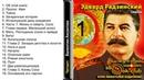 Эдвард Радзинский. Сталин 1/ Об этой книге я думал всю свою жизнь. И о ней до самой своей смерти думал мой отец. Отец умер в 1969 году, и тогда я начал писать эту кн...