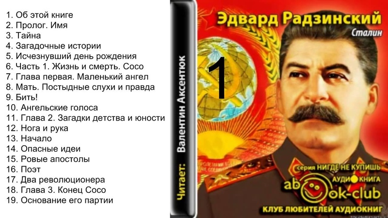 Эдвард Радзинский. Сталин 1 : Об этой книге я думал всю свою жизнь. И о ней до самой своей смерти думал мой отец. Отец умер в 1969 году и тогда я начал писать эту кн