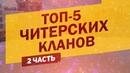 ТОП-5 ЧИТЕРСКИХ КЛАНОВ В ИГРЕ КОНТРА СИТИ 2 часть