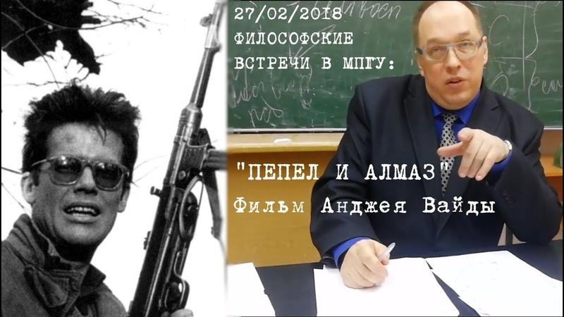 Философские встречи в МПГУ: Фильм Пепел и Алмаз Анджея Вайды