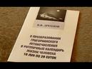 В В Дроздов О преобразовании григорианского летоисчисления в ритмичный календарь жизни человека