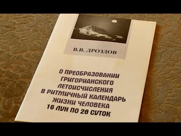 В.В.Дроздов. О преобразовании григорианского летоисчисления в ритмичный календарь жизни человека