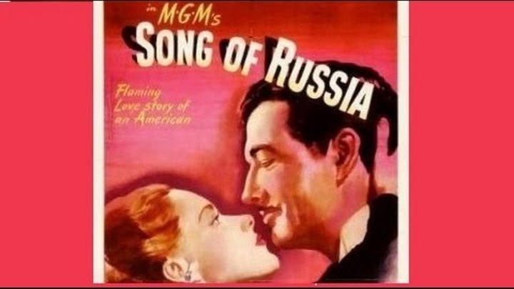 Песнь о России (Pesn o Rossii) - 1944 Американская военная мелодрама