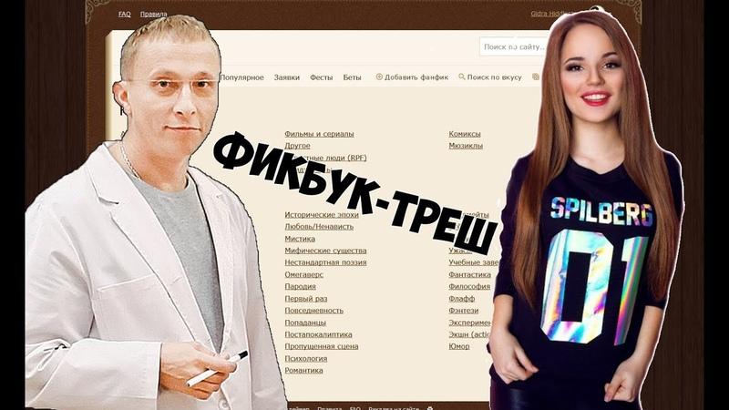 ФИКБУК ТРЕШ РАММШТАЙН ИНТЕРНЫ САША СПИЛБЕРГ ФАНФИКИ