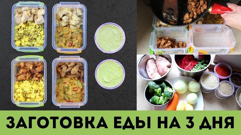 ЗАГОТОВКА ЕДЫ на 3 ДНЯ🍏ПРАВИЛЬНОЕ ПИТАНИЕ💪Простые ПП рецепты MEAL PREP by Olya Pins » Freewka.com - Смотреть онлайн в хорощем качестве