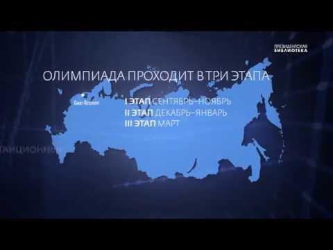 Олимпиада Россия в электронном мире