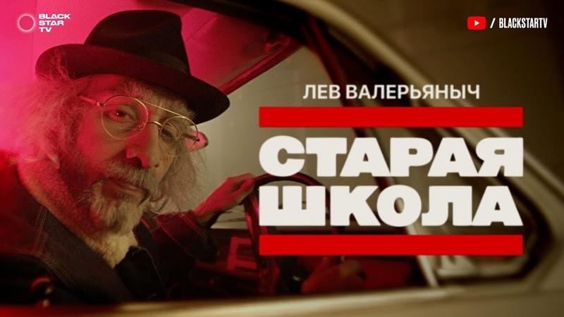 Лев Валерьяныч Старая школа Премьера клипа 2018