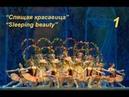 Sleeping Beauty. The Kremlin ballet. Спящая красавица. Кремлевский балет.