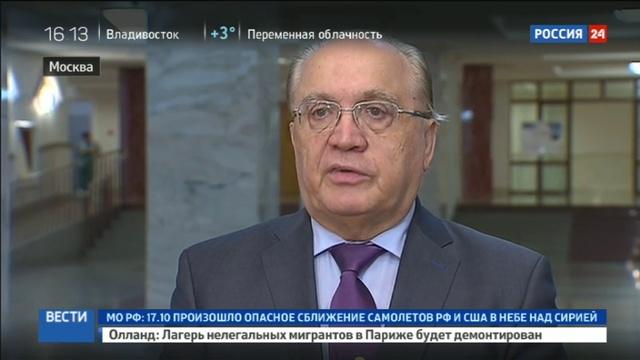 Новости на Россия 24 • В МГУ появилась аудитория имени Примакова