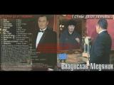 Владислав Медяник От сумы да от тюрьмы... 2003