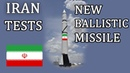 BREAKING IRAN Tests New Medium Range Ballistic MISSILE آزمایش موشکی جدید ایران