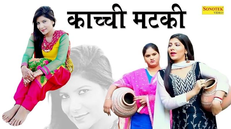 Kaachi Matki | Pooja Hooda, Anirudh Chochra || Anirudh, Ruchika Jangid || New Haryanvi Songs 2019