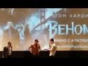 Том Харди на премьере эксклюзивного трейлера фильма Веном в Москве 20 09 2018