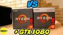 Ryzen 7 2700 VS Ryzen 5 2400G - рвёт как тузик грелку! Сравнение, тест.