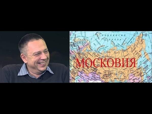 Степан Демура МОСКОВИЯ И ЛОЖЬ ИСТОРИКОВ Кризис 2019