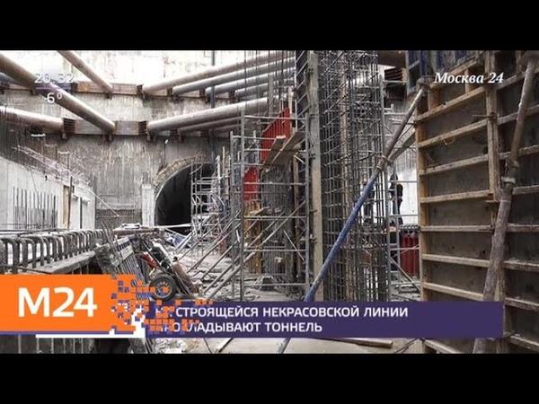 На строящейся Некрасовской линии прокладывают тоннель - Москва 24