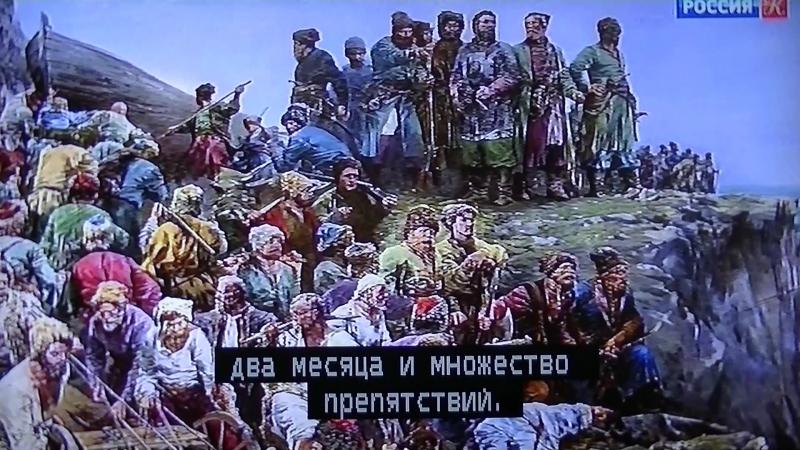 Кто мы? Сибирский континент. Землепроходцы. 1-й фильм.