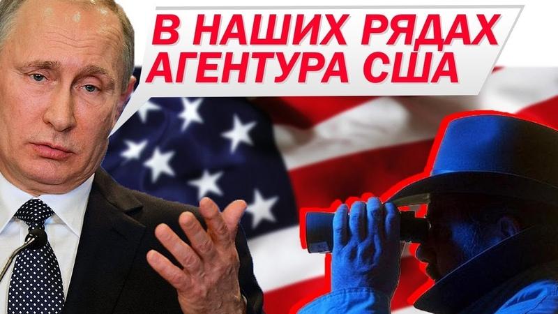 В российских элитах окопалась иностранная агентура
