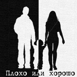 Guf альбом Plokho Ili KHorosho
