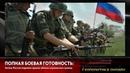 Полная боевая готовность Зачем Россия подняла армию вблизи украинских границ