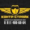 """""""Контр-Страйк"""" Пейнтбол, Лазертаг и Кидбол клуб"""