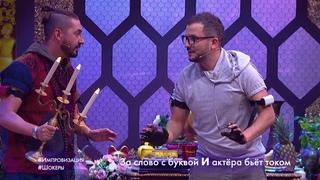 Импровизация «Шокеры»: Мужчина пришел к мудрецу за мудростью. 4 сезон, 15 серия (92)