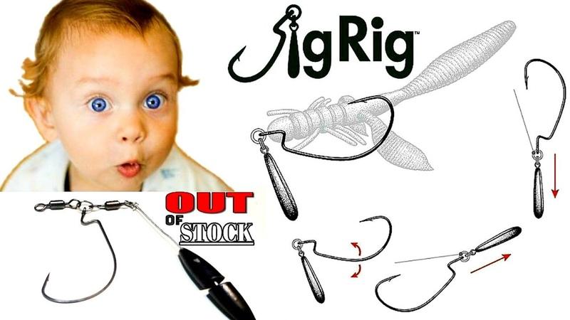 Оснастки Jig Rig, Tokyo Rig, чудо или мода Размышления на тему...