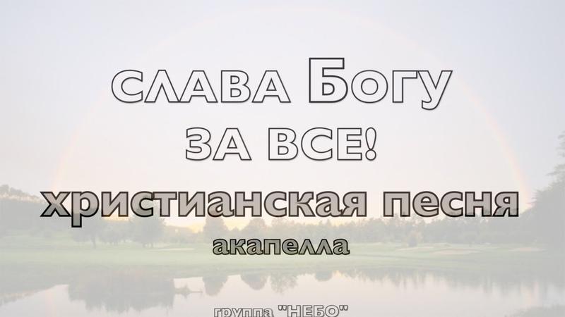 Акапелла СЛАВА БОГУ ЗА ВСЕ - христианская песня, гр. Небо