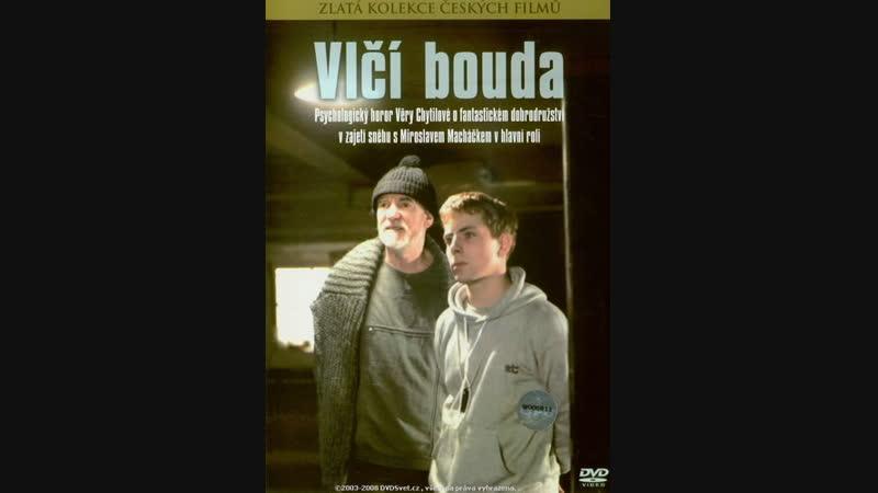 Турбаза Волчья / Vlci bouda. 1985 Перевод дубляж СССР. VHS