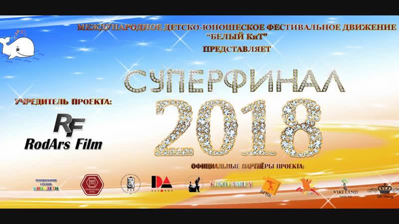 Суперфинал победителей 2018 Международного фестивального движения Белый КиТ