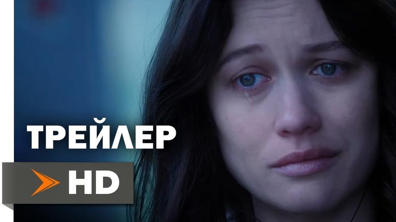 Двое Во Вселенной Официальный Трейлер 2 (2016) - Ольга Куриленко, Драма HD