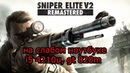 Sniper Elite V2 Remastered на слабом ноутбуке