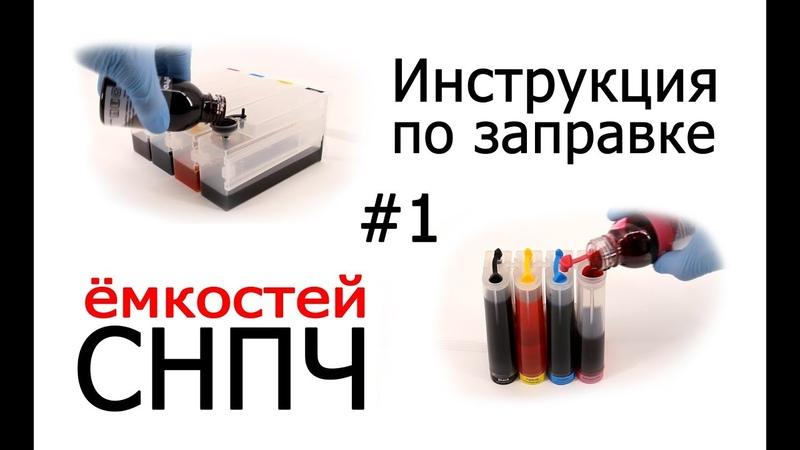 Инструкция по заправке ёмкостей СНПЧ 1 » Freewka.com - Смотреть онлайн в хорощем качестве