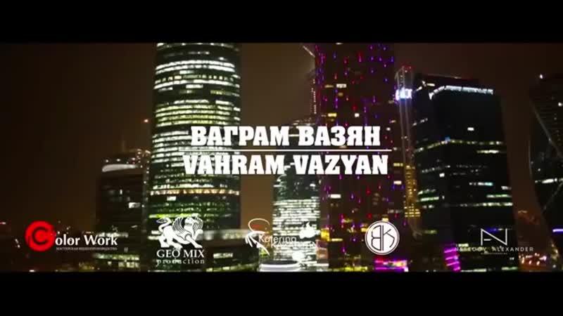 Ваграм Вазян - Любовь и боль (Official video).mp4