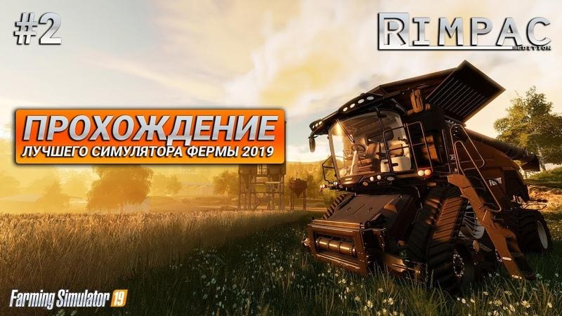 Farming Simulator 2019 _ 2 _ Канола - лучший вариант!
