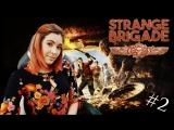 Strange Brigade #2 | Hard Game ► Мумии. Гробницы. Скорпионы