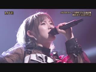Okada Nana - No, Thank You (AKB48 Group Kashouryoku No.1 Ketteisen Kesshou 2019.01.11)