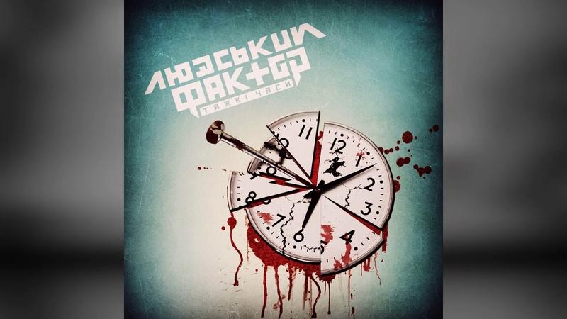 ЛЮДСЬКИЙ ФАКТОР - ТЯЖКІ ЧАСИ 2015 [FULL ALBUM]