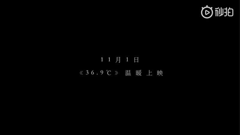 Pechoin × ONER 36.9°C short film preview