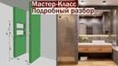 Душевой поддон из плитки Как сделать душевую кабину без поддона Ремонт в ванной комнате