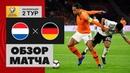 24.03.2019 Нидерланды – Германия - 2:3. Обзор отборочного матча Евро-2020
