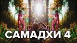 САМАДХИ 4 ВНУТРЕННЯЯ ИНЖЕНЕРИЯ. Meditation University. Квантовая Активация.