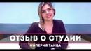 Отзыв о школе Империя Танца (Минск) - Студия стрип-пластики и Exotic Pole Dance