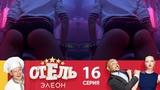 Отель Элеон  Сезон 1  Серия 16