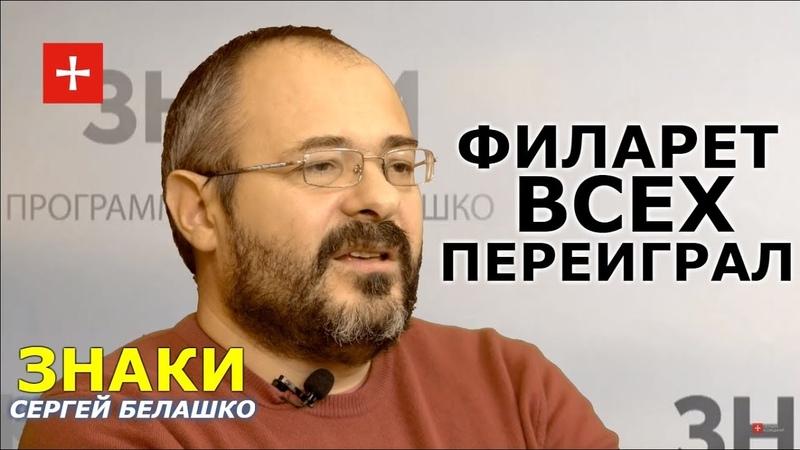 Шоу цинизма и Томос для крепостных бюджетников. ЗНАКИ Сергея Белашко